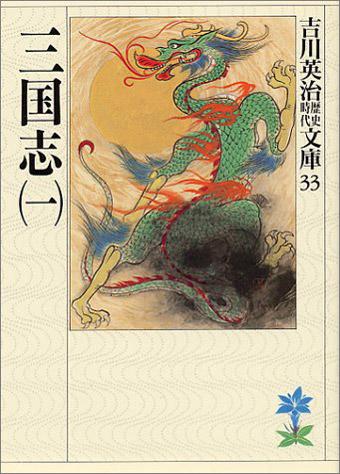 三国志 (1) (吉川英治歴史時代文庫 33) [文庫]