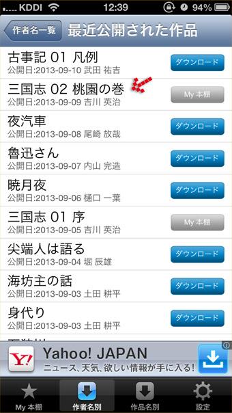 青空文庫(iPhone アプリ)