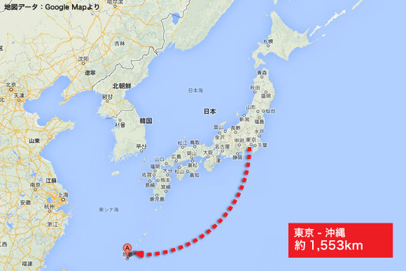 東京から沖縄まで約1,553km