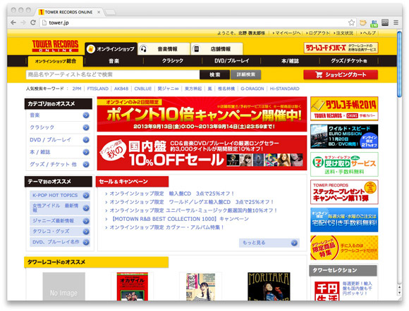 タワーレコード・オンライン