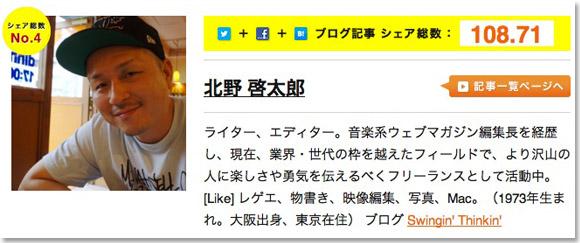 北野 啓太郎 エンタメウス記事一覧ページ
