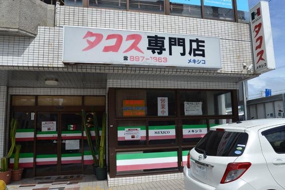 タコス専門店メキシコ(沖縄宜野湾市)