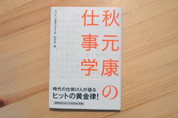 秋元康の仕事学(NHK出版)