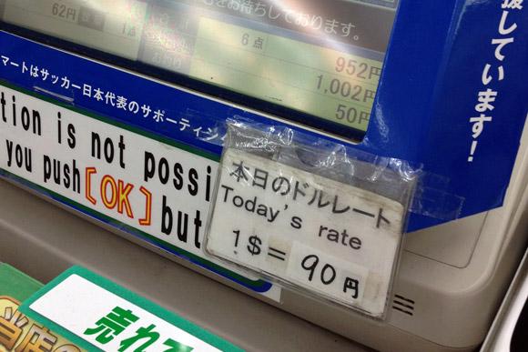 沖縄以外の日本を、内地、またはナイチャーという。