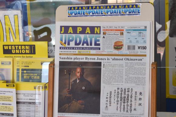 JAPAN UPDATE -Sanshin Player Byron Jones is almost Okinawan.