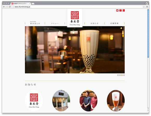 春水堂(チュンスイタン)ウェブサイト