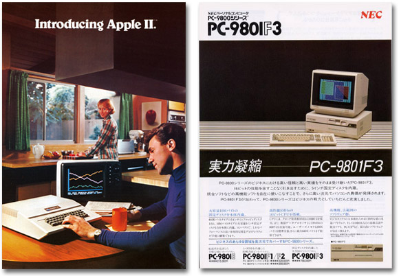 131013_apple2_pc-9801f_nec