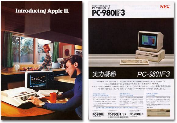 131013_apple2_pc-9801f_nec
