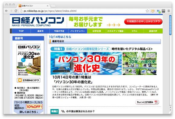 日経パソコン