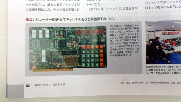 TK-80, NEC, Bit-INN