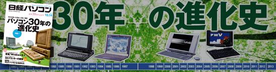 30年前ってWindowsやMacはあったの?日経パソコンが30周年で進化史特集!
