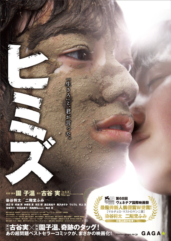 映画「ヒミズ」ポスター
