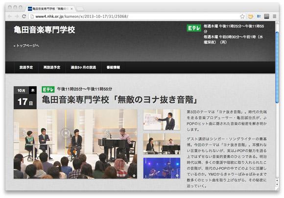 NHK Eテレ:亀田音楽専門学校「無敵のヨナ抜き音階」