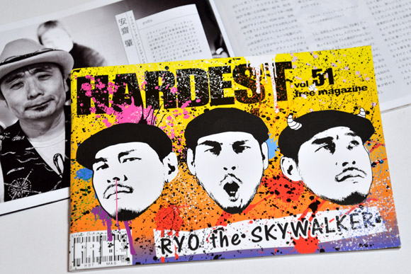HARDEST vol.51 表紙(RYO the SKYWALKER)