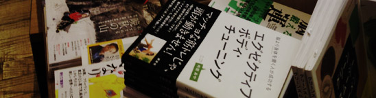 心地よい無言の接客。代官山 蔦屋書店の陳列から学ぶホスピタリティー。