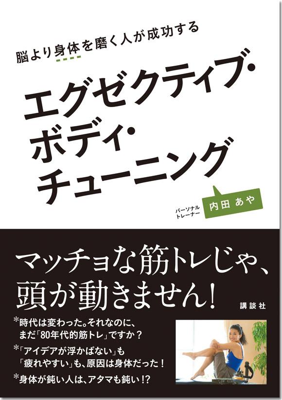 内田あや「エグゼクティブ・ボディー・チューニング」