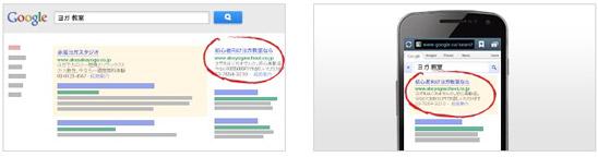 Google絶好調!効果的なインターネット広告を検討している方へ。