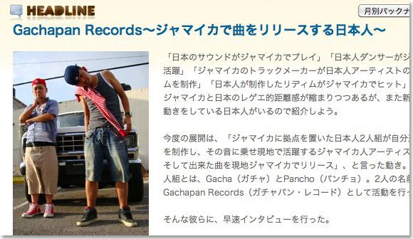 Gachapan Records〜ジャマイカで曲をリリースする日本人〜