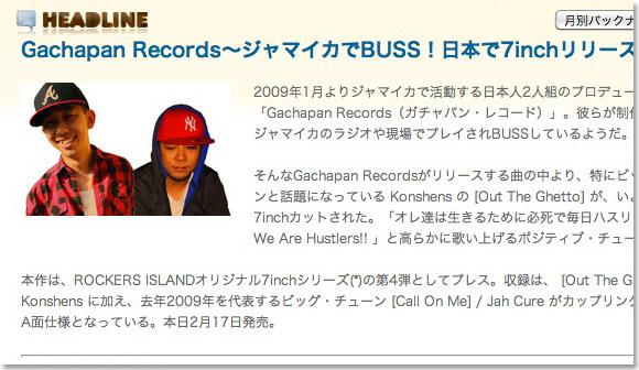 Gachapan Records〜ジャマイカでBUSS!日本で7inchリリース〜