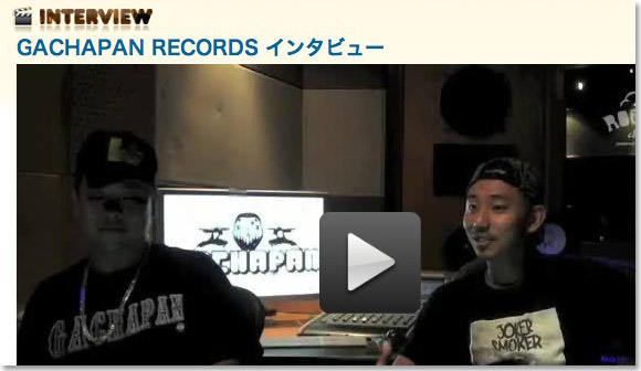 GACHAPAN RECORDS インタビュー
