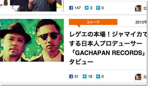 レゲエの本場!ジャマイカで活躍する日本人プロデューサー「GACHAPAN RECORDS」インタビュー