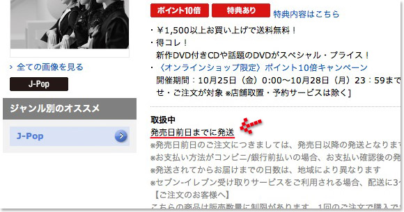 TOWER RECORDS ONLINE 発売日前日お届けサービス 追加手数料なし!