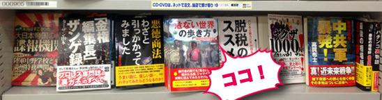 書店でジャマイカの扱いが!超ヤバ本の真ん中にオカマイさんの最新刊。