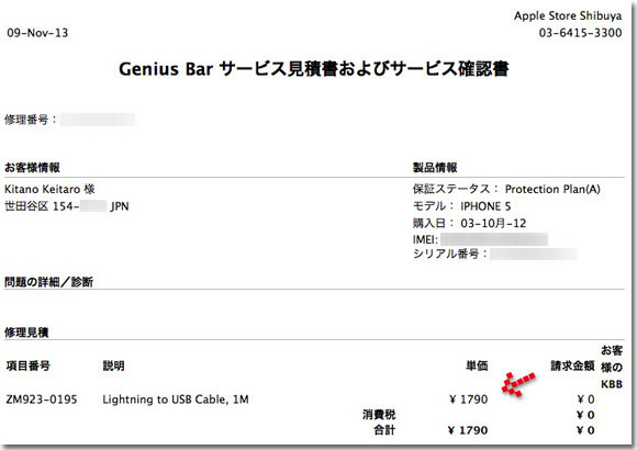 Genius Bar サービス見積書およびサービス確認書
