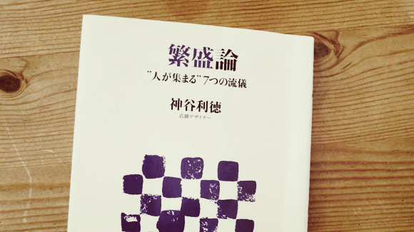 """繁盛論 """"人が集まる""""7つの流儀 (アスキー新書) [新書] 神谷 利徳"""