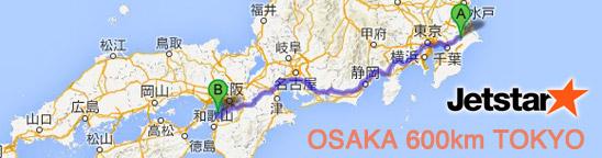大阪-東京 約5,000円。「格安航空券と空港バス」のお得な購入手順。