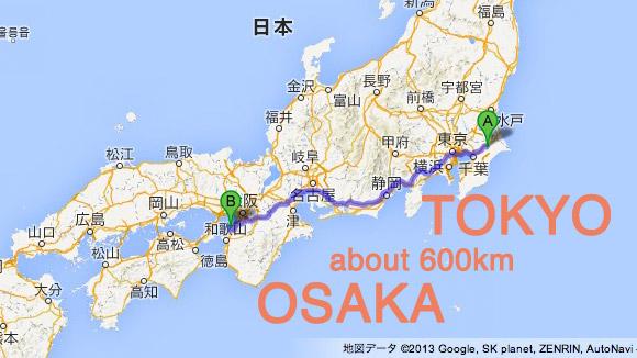 東京 - 大阪(約600km)