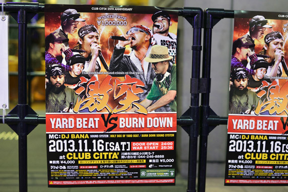 YARD BEAT(横浜) vs BUND DOWN(大阪・泉州)