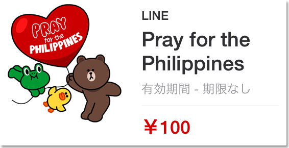 Pray for the Philippines(フィリピンのために祈ろう)