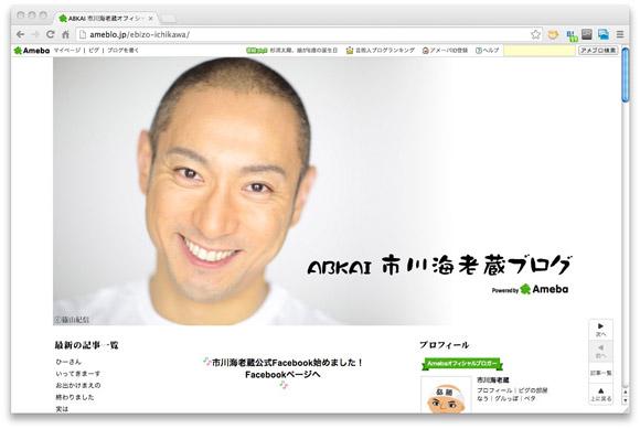 ABKAI 市川海老蔵おオフィシャルブログ(Ameba)