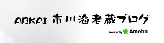 市川海老蔵さんブログ、一日20記事以上の圧倒的更新で月360万円の収入!?