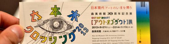 日本の現代アートがわかる!「六本木クロッシング」で、今の芸術を俯瞰してみる。