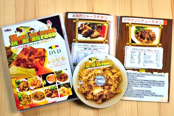レゲエの国ジャマイカの料理レシピ How To Cook Jamaican Food