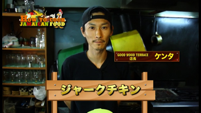 Good Wood Terrace」(グッド・ウッド・テラス)さん