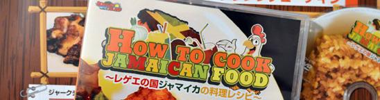 【DVD+本 1,000円】レゲエの国ジャマイカの料理レシピ。RSW、PUSHIM、I-VANも出演!