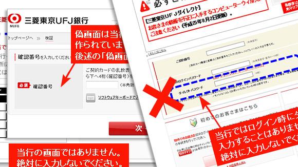 三菱東京UFJ銀行 関連リンク → 【インターネットバンキング】 お客さまの情報を不正に入手するコンピューターウィルスにご注意ください。