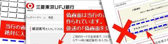三菱東京UFJ銀行のフィッシング詐欺が、巧妙すぎるレベルに到達。