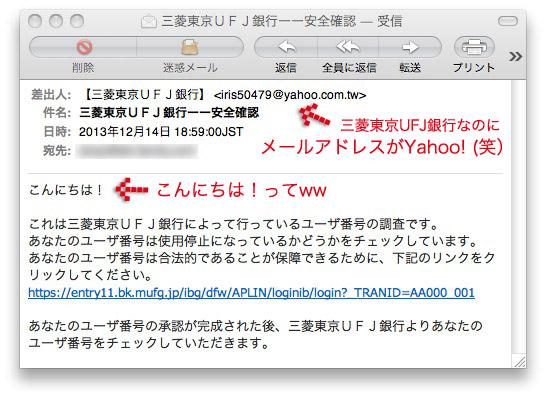 三菱東京UFJ銀行のフィッシング詐欺メール 危険度レベル1