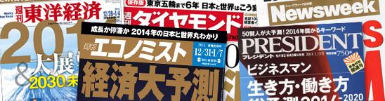 2014年予測!経済誌5冊を読み比べ。世界と日本の未来は?!