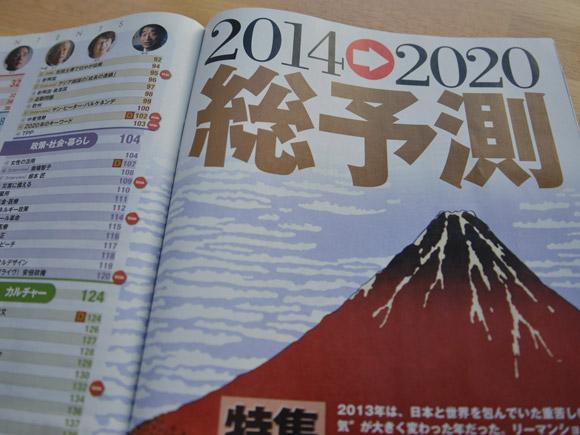 週刊ダイヤモンド「2014→2020 総予測」
