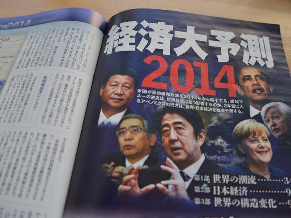 週刊エコノミスト「経済大予測2014」