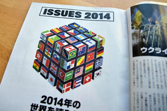 ニューズウィーク日本版「2014年の世界を読み解く」