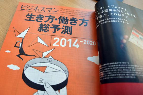 プレジデント「生き方・働き方総予測2014-2020」