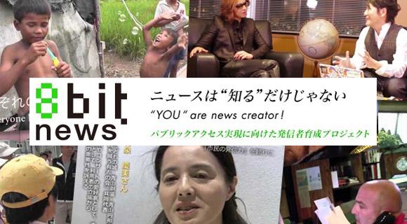 8bitNews