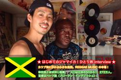 ジャマイカ旅行のコツ。ひとり旅から戻った20代男性にインタビュー!