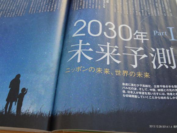 週刊東洋経済「2014年大展望&2030年未来予測」